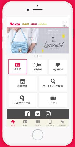 Tokaiアプリアイコン