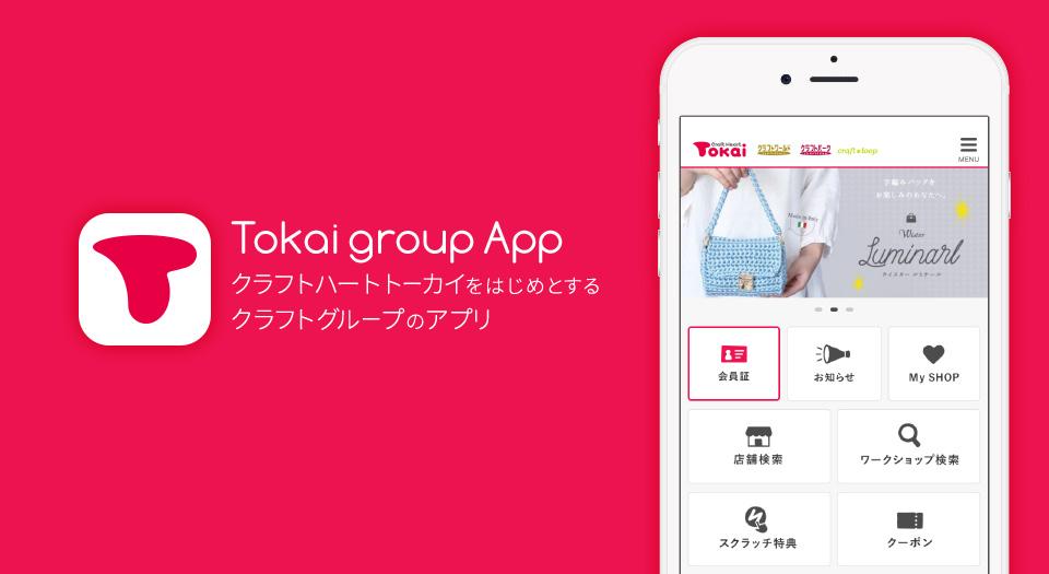 tokaiグループアプリ クラフトタウン