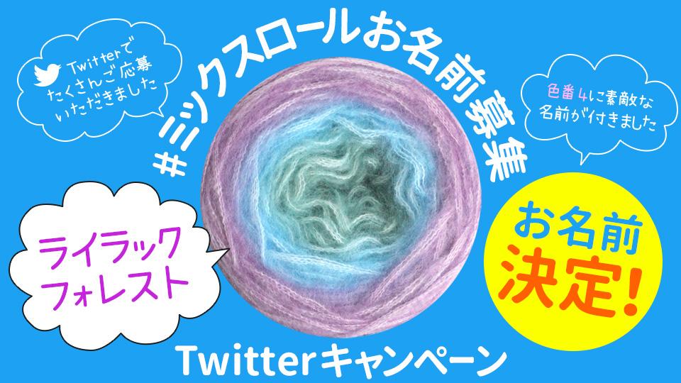 ミックスロールお名前募集Twitterキャンペーン 結果発表