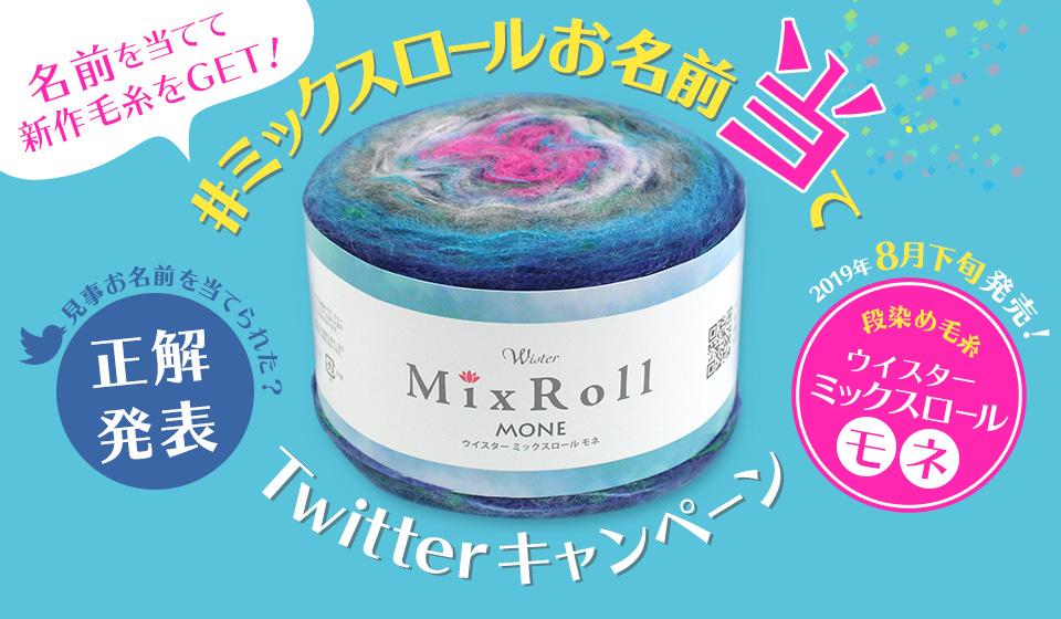 ミックスロールお名前当てTwitterキャンペーン結果発表