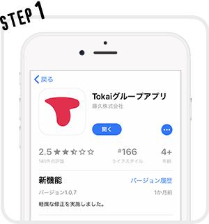 Step1 Tokaiグループアプリをダウンロード