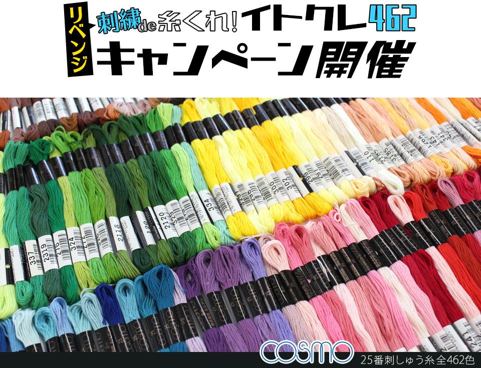 リベンジ・刺繍糸くれ!イトクレ462キャンペーン開催