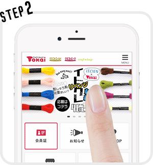 Step2 Tokaiグループアプリのイトクレバナーをタップ