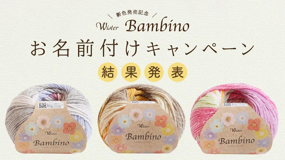 【結果発表】新色発売記念!ウイスターバンビーノお名前付けInstagramキャンペーン