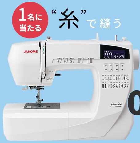 """1名に当たる!""""糸""""で縫うミシン"""