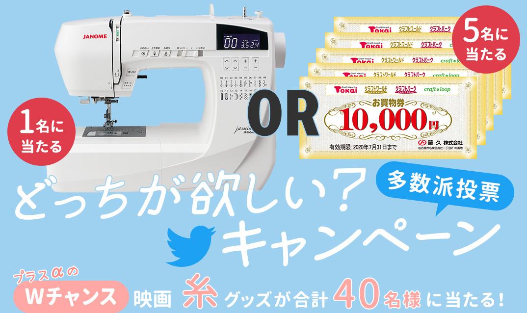ミシン or お買い物券どっちが欲しい?Twitterキャンペーン