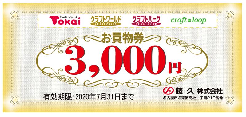 お買い物券3,000円分