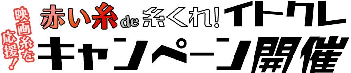 映画糸を応援!【赤い糸de糸くれ】イトクレキャンペーン開催