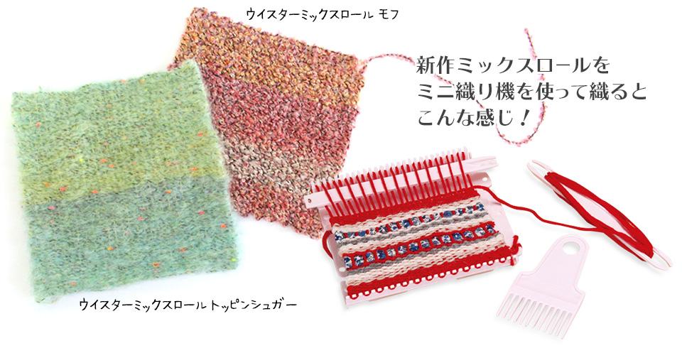 ミニ織り機で新作ウイスターミックスロールを織るとこんな感じ