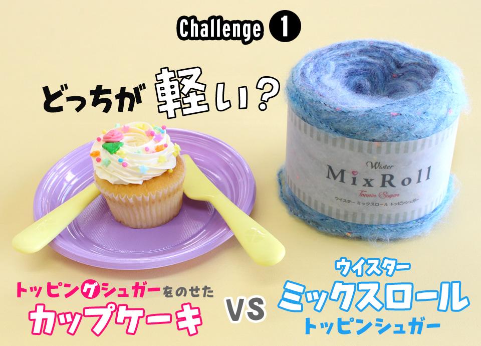 Challengr1 カップケーキ VS ウイスターミックスロール トッピンシュガー 軽いのはどっち?