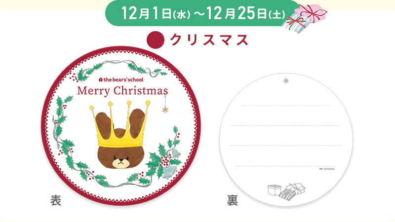 ノベルティ期間12/1~12/31 「くまのがっこう」メッセージカード/クリスマス