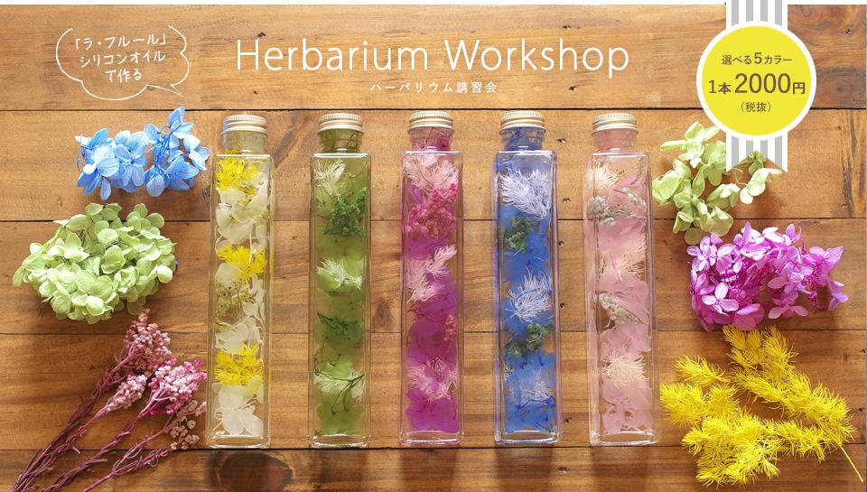 ラ・フルールで作るハーバリウム講習会