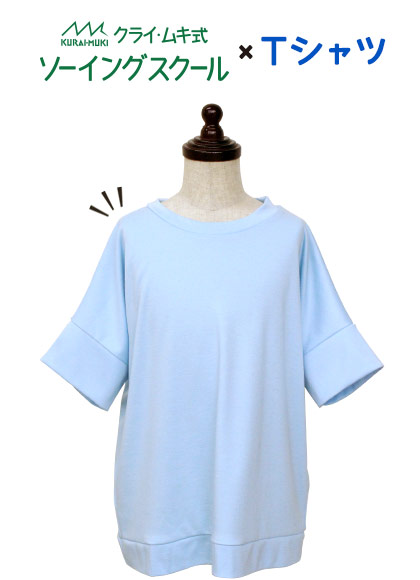 クライ・ムキ式ソーイングスクール キッズサマースクール製作作品 Tシャツ