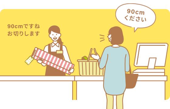 布・生地の買い方3