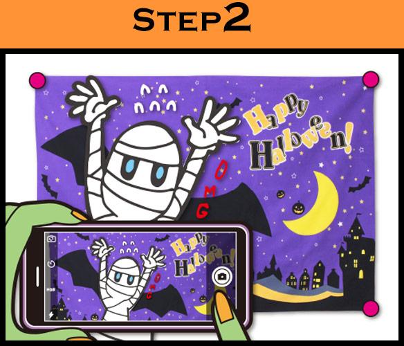 ハロウィンタペストリー インスタグラム投稿キャンペーン 参加方法 STEP2
