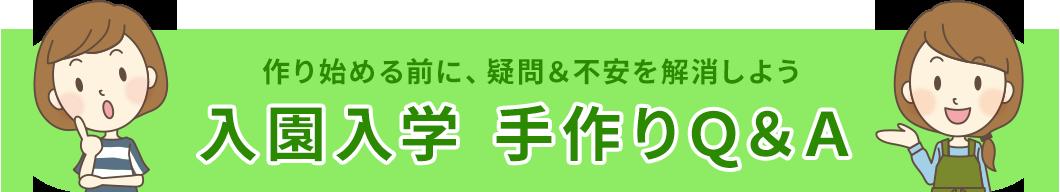 入園入学手作りQ&A