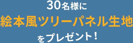 抽選で30名様に絵本風ツリーパネル生地をプレゼント!