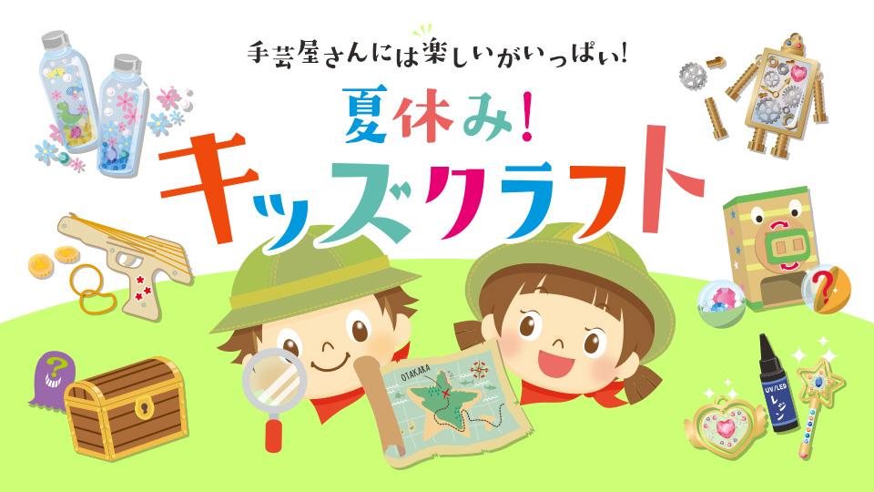 夏休み!キッズクラフト ~手芸屋さんで楽しもう!~