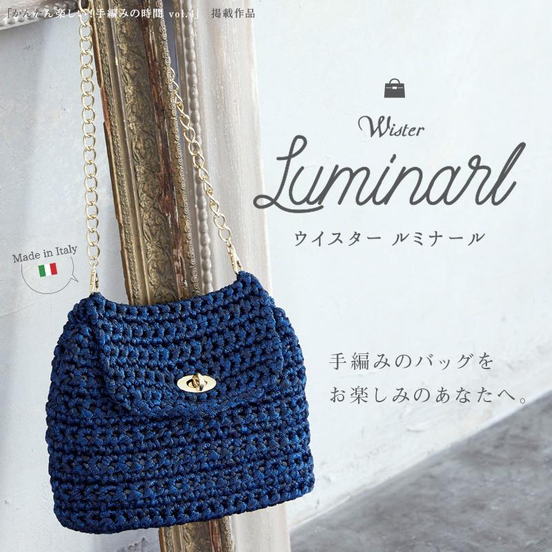 ウイスタールミナール ~手編みバッグをお楽しみのあなたへ~