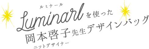 岡本啓子先生デザイン ウイスタールミナールのバッグ