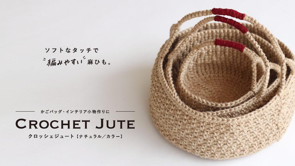 かごバッグ・インテリア小物作りに。編みやすい麻ひも「クロッシェジュート(CROCHET JUTE)」