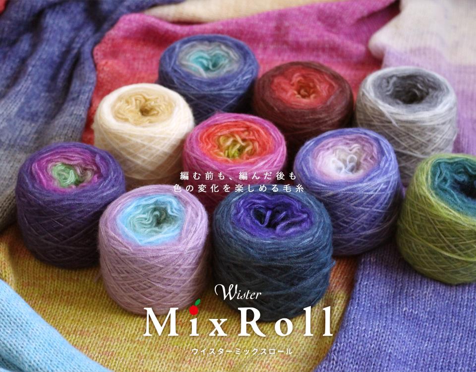 ウイスターミックスロール - 編む前も編んだ後もグラデーションを楽しめる毛糸 -