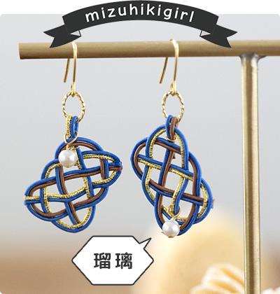 mizuhikigirlさんの水引アクセサリー しかく結びのピアス 瑠璃