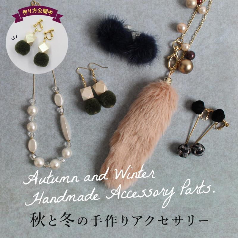 秋と冬の手作りアクセサリー ~イヤリングの作り方公開中~