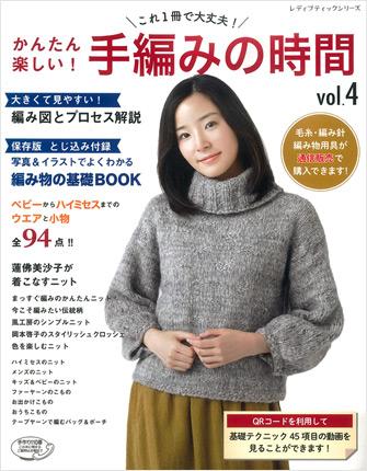 これ1冊で大丈夫!かんたん楽しい! 手編みの時間 vol.4
