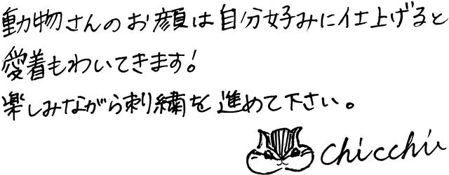Chicchiさん 手書きメッセージ