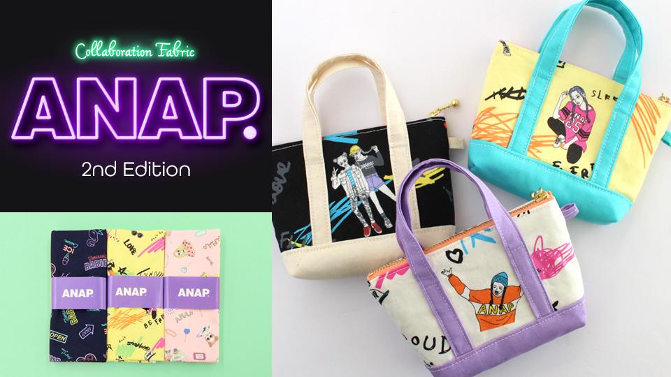 ANAP×藤久株式会社 コラボレーションファブリック