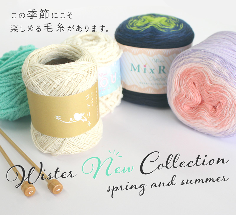 Wister(ウイスター)2019 新作春夏毛糸