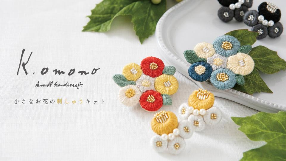 K.omono 小さなお花の刺しゅうキット