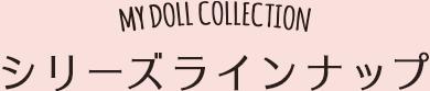 マイドールコレクション 関連商品