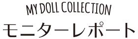 マイドールコレクション モニターレポート【クラフトカフェ】