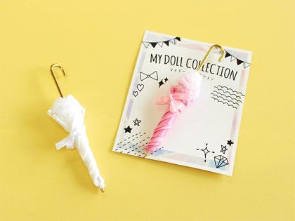 マイドールコレクション 日傘