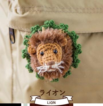 あみぐるみでつくる ハンティングトロフィーのブローチキット ライオン
