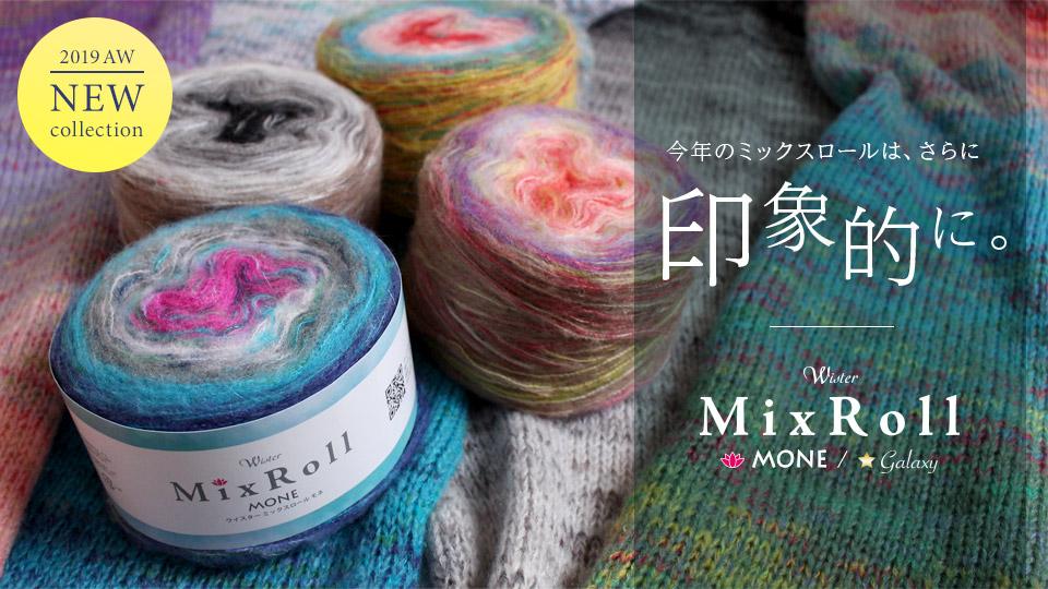 ウイスターミックスロール 2019AW新作 - モネ&ギャラクシー -