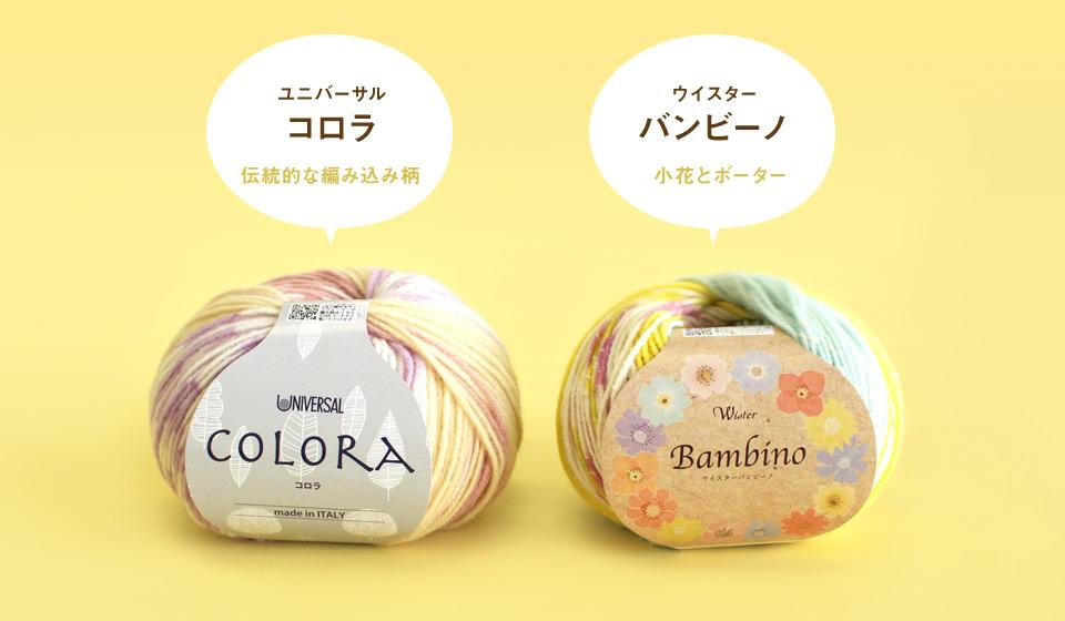 編み込み風模様が出る毛糸 ユニバーサル コロラ/ウイスター バンビーノ