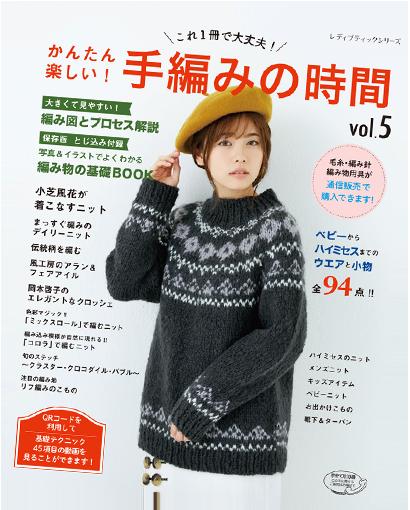 これ1冊で大丈夫!かんたん楽しい! 手編みの時間 vol.5