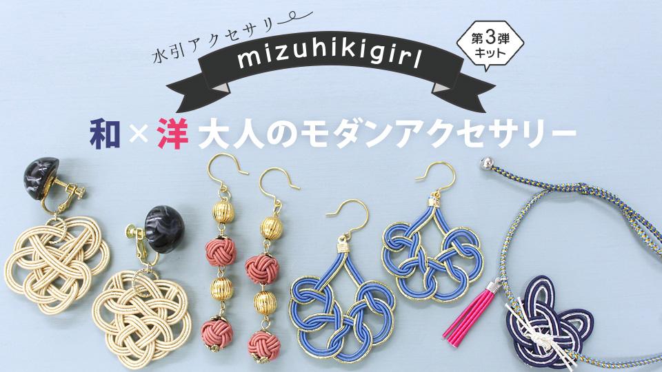 mizuhikigirl 水引アクセサリーキット 第3弾