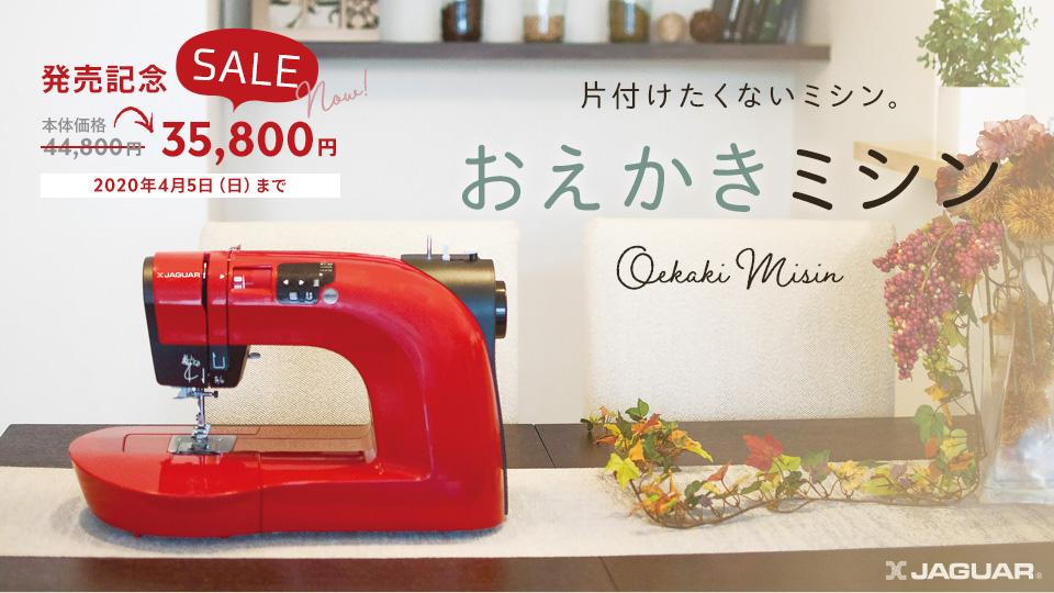 おえかき-OEKAKI-ミシン