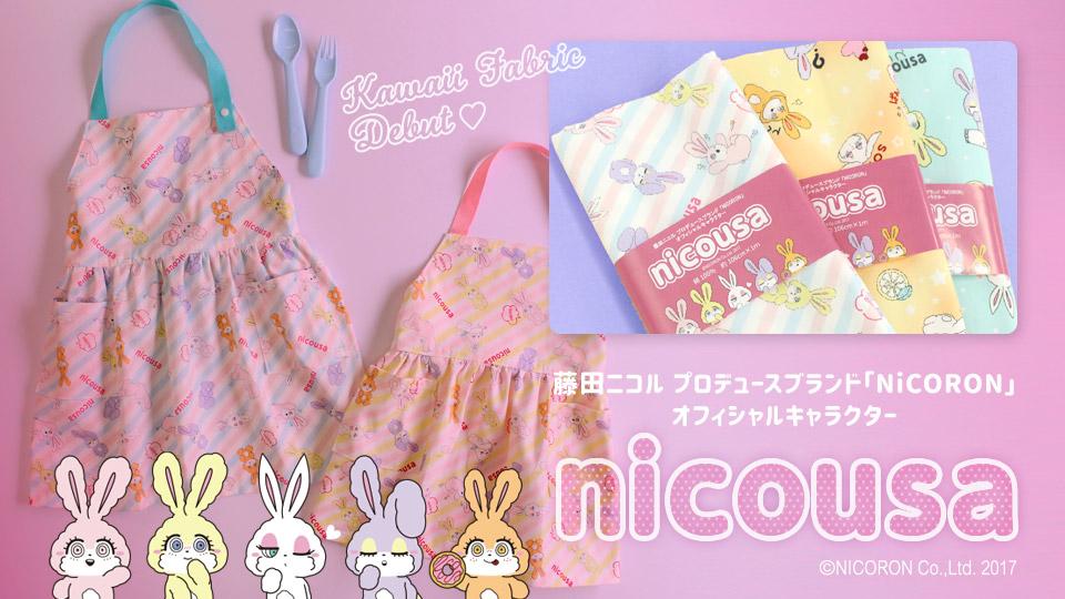 藤田ニコルさんプロデュースブランド・NiCORONオフィシャルキャラクター「nicousa」柄ファブリック