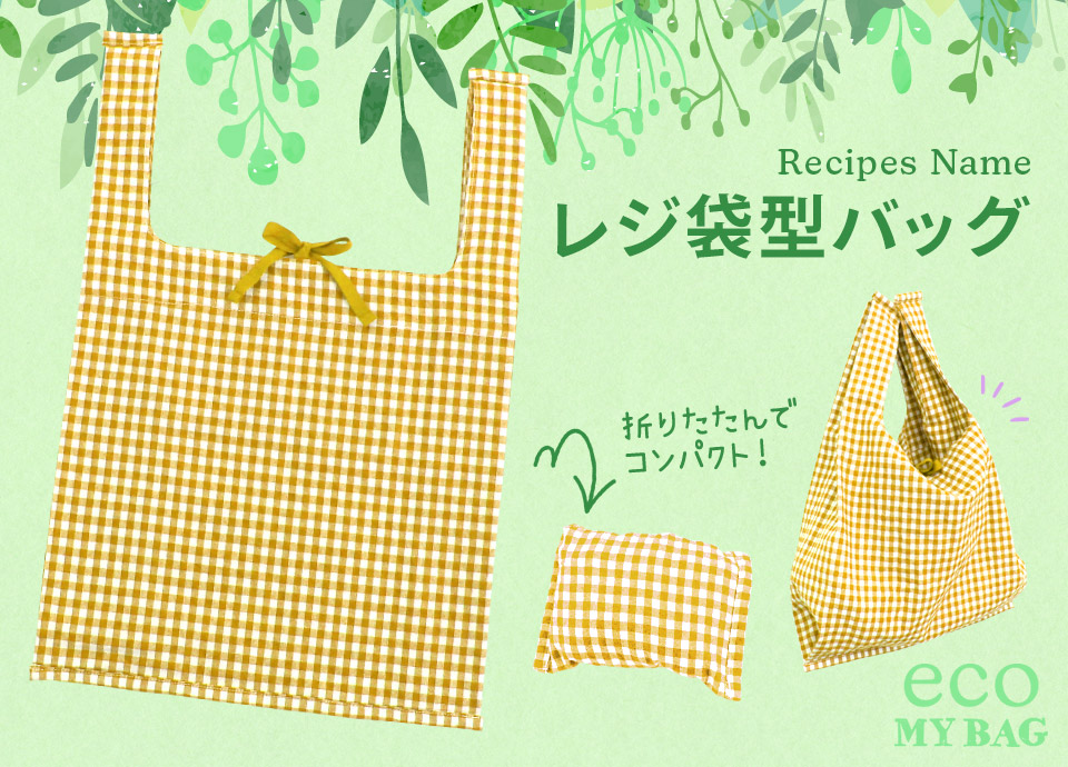 トーカイオリジナル エコバッグレシピ レジ袋型バッグ