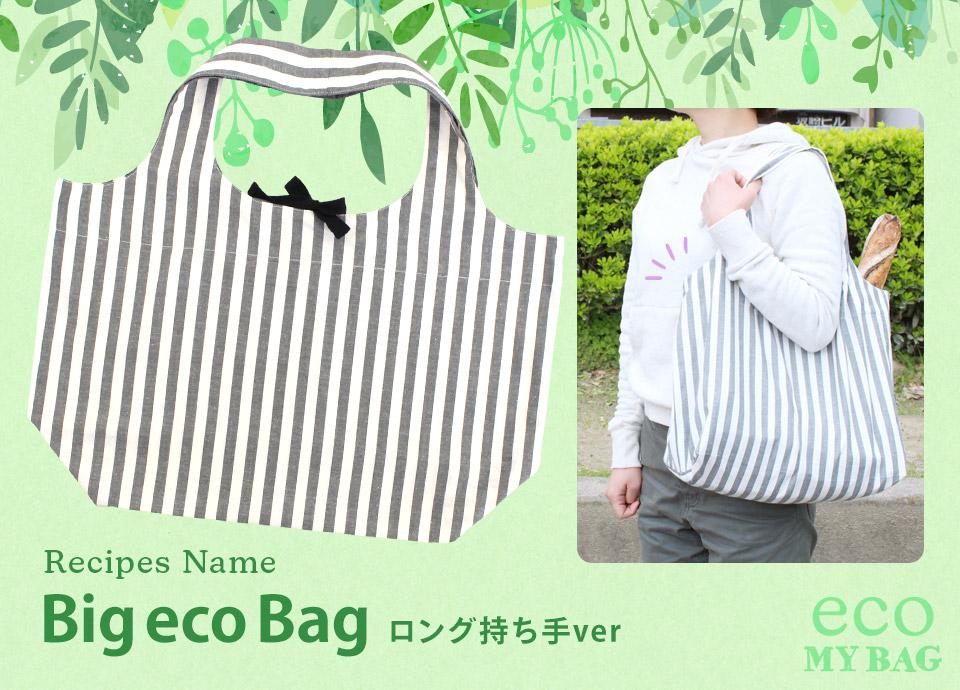トーカイオリジナル エコバッグレシピ Big eco Bag ロング持ち手ver
