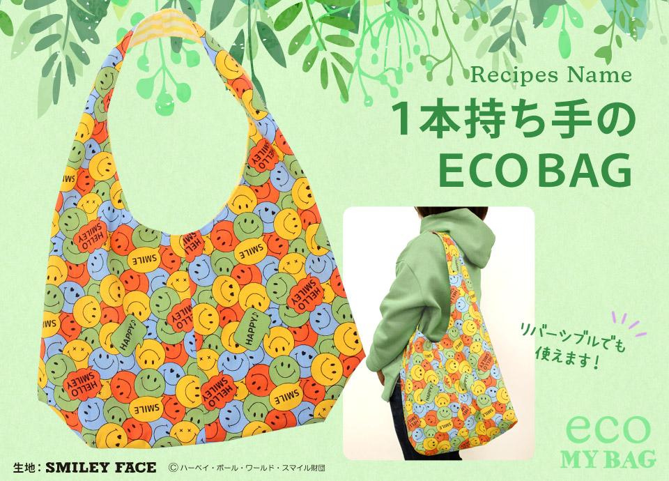 トーカイオリジナル エコバッグレシピ 1本持ち手のECO BAG