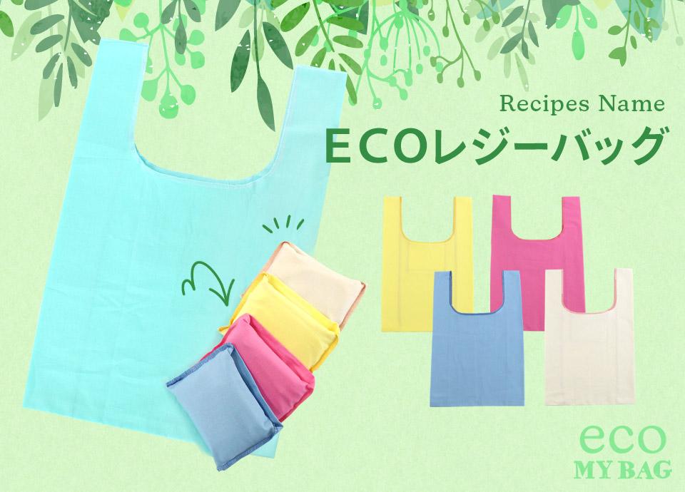 トーカイオリジナル エコバッグレシピ ECOレジーバッグ