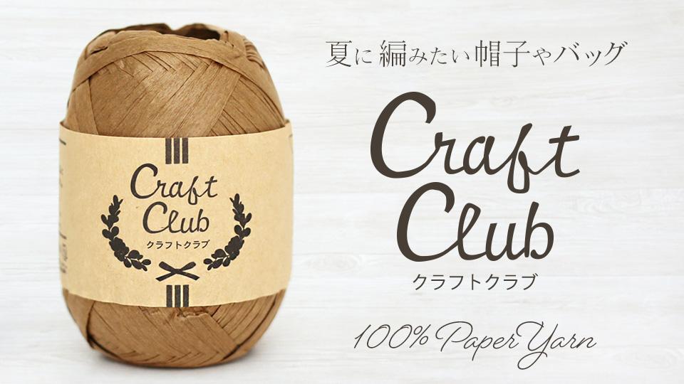 夏に編みたい帽子やバッグ クラフトクラブ