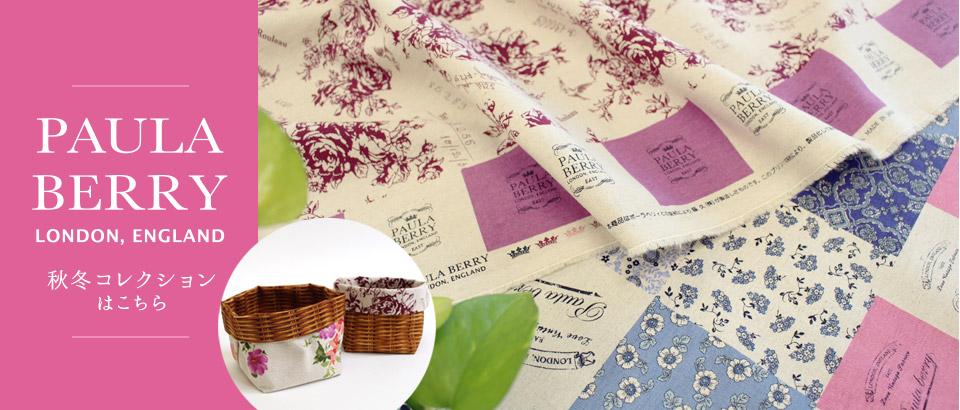 英国スタイルの花柄生地「PAULA BERRY(ポーラベリィ)」秋冬コレクション/縫わずにできる布小物