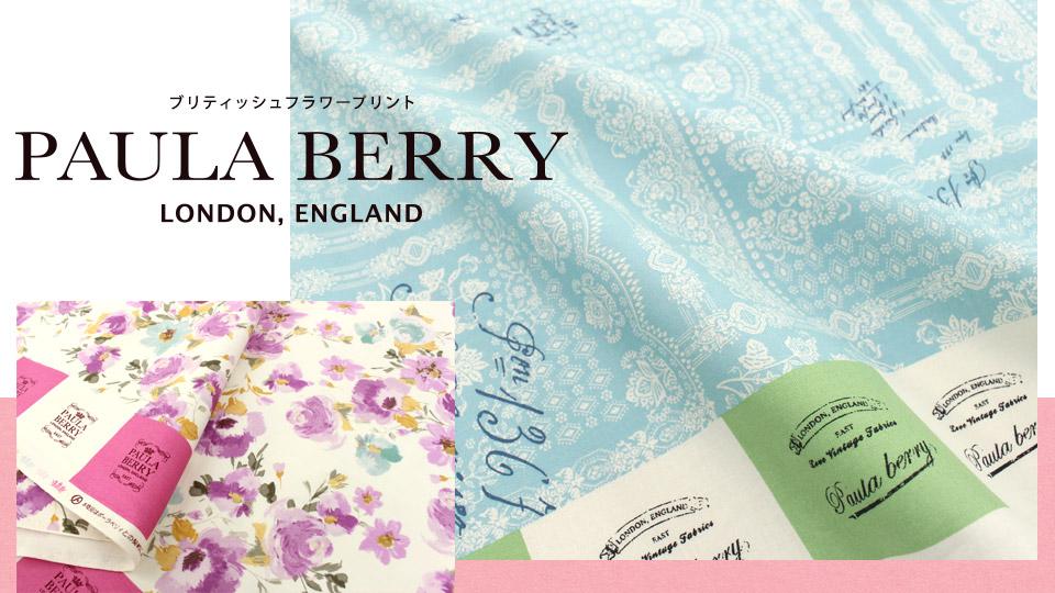 英国スタイルの花柄生地「PAULA BERRY(ポーラベリィ)」2020 春夏コレクション